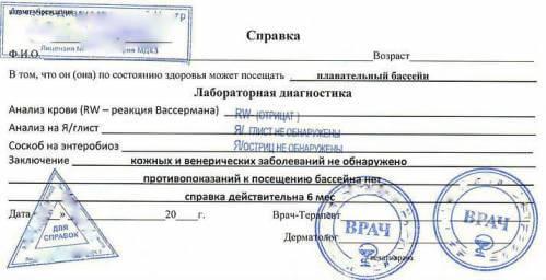 бассейны в москве без справок от врача